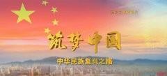 《筑梦中国》记