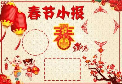 下面是小编给大家分享的关于鼠年春节的手抄报,一起来欣赏吧!