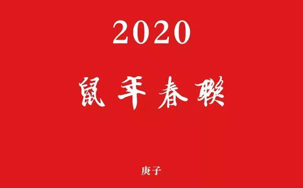 2020年鼠年新年快乐的七字春联横批100副_2020春联大全集