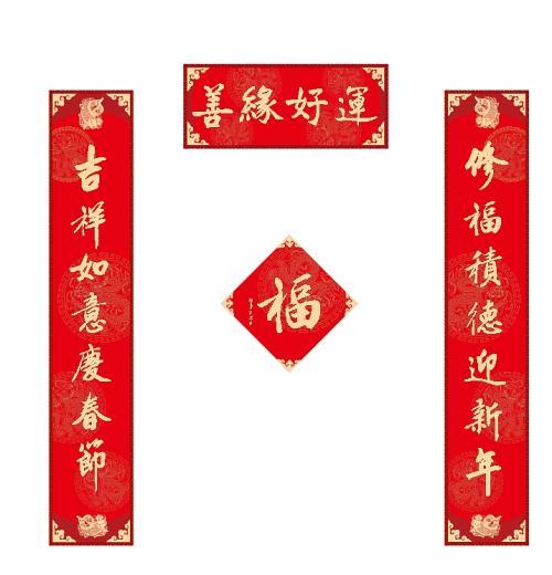2020喜迎鼠年新春佳节八字春联100副_创意鼠年春联带横批