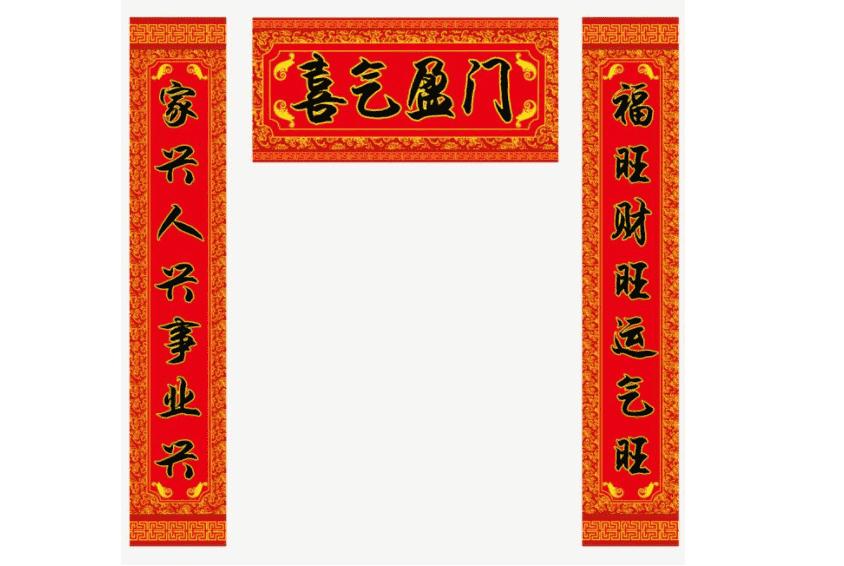 2020庆祝鼠年春节九字春联100副_2020新春对联集锦