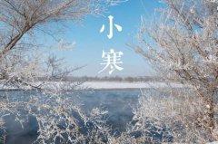 小寒属于什么季节_小寒的风俗习