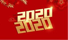 2020送老師春節祝福語_送老師新年祝福語大全