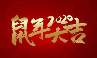 2020春节定档的电影有哪些_春节有哪些好看的电影