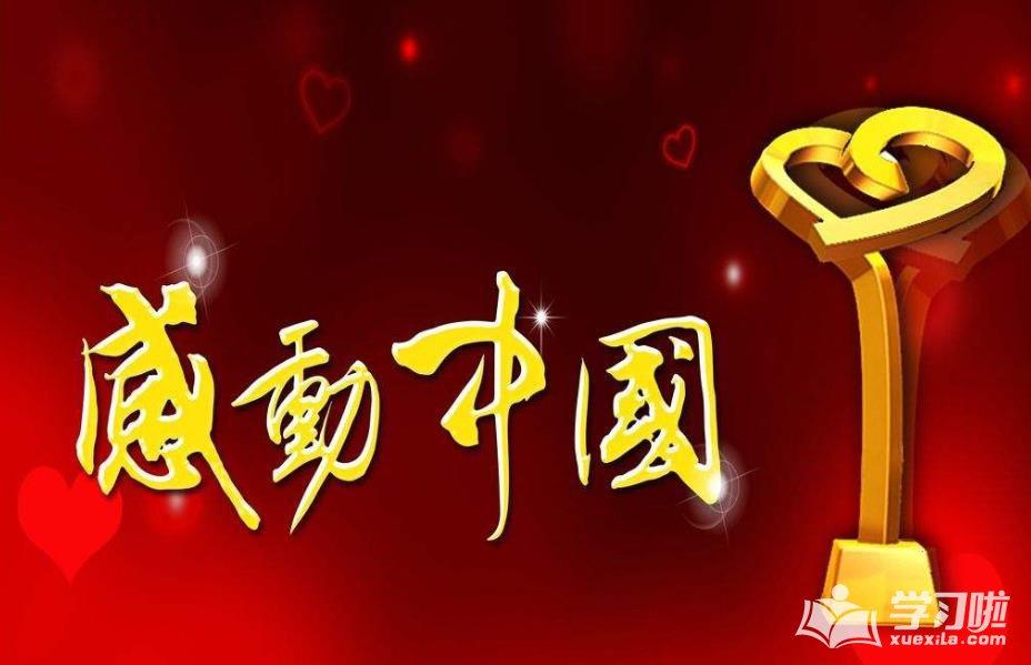 2020看感动中国人物中国女排事迹有感5篇