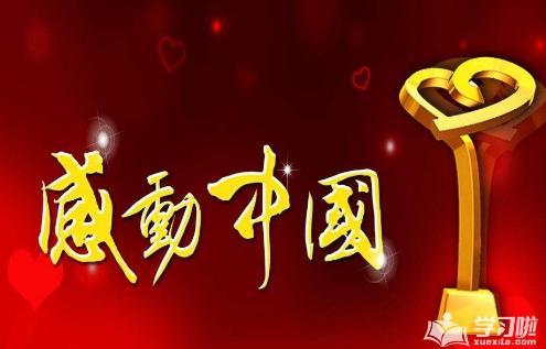 2020感动中国十大人物王娅先进事迹学习心得5篇