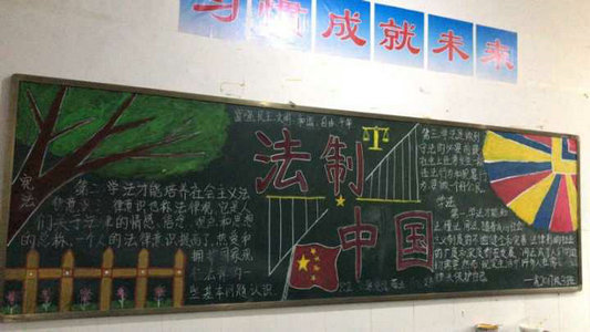 小學生法制黑板報大全