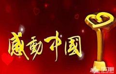 2020感动中国十大人物四川森林消
