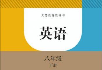初二英語下冊人教版電子課本免費下載入口