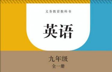 初三英語全冊人教版電子課本免費下載入口