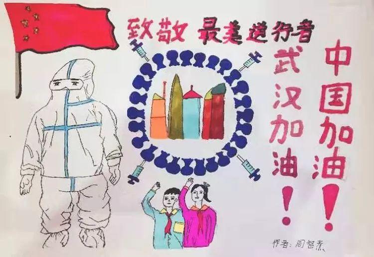 小学生抗击疫情手抄报_抗击疫情中国加油手抄报