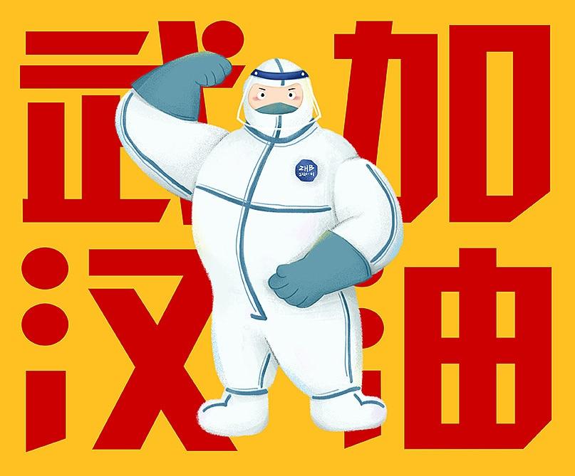 為武漢加油祝福語經典最新2020