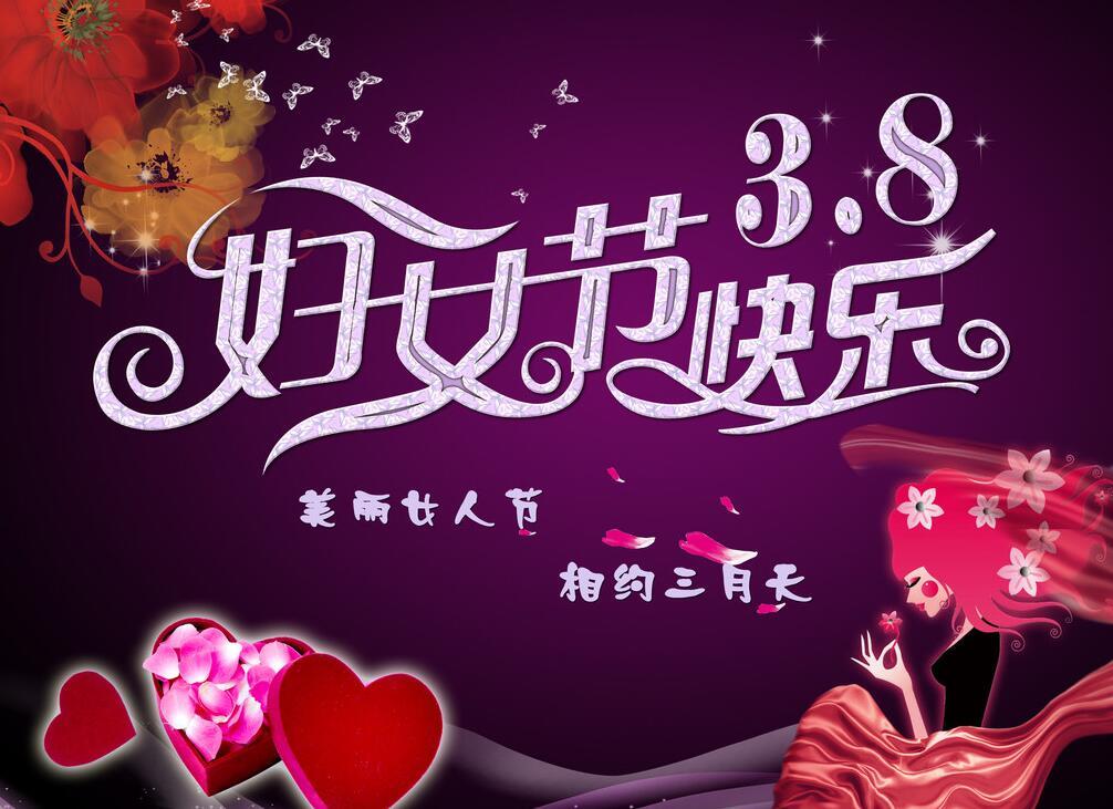 慶祝38婦女節活動策劃方案3篇