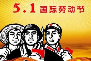 疫情劳动节活动策划_疫情期间劳动节活动方案5篇