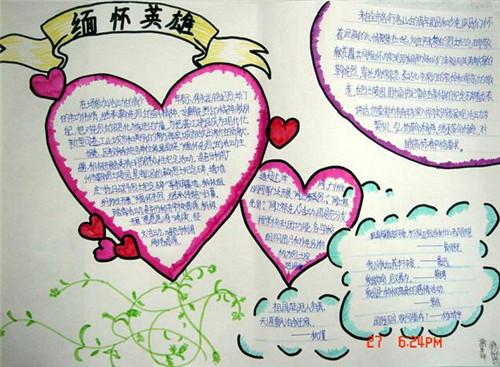 2020清明节祭英烈小学生诗词朗诵诗歌5篇