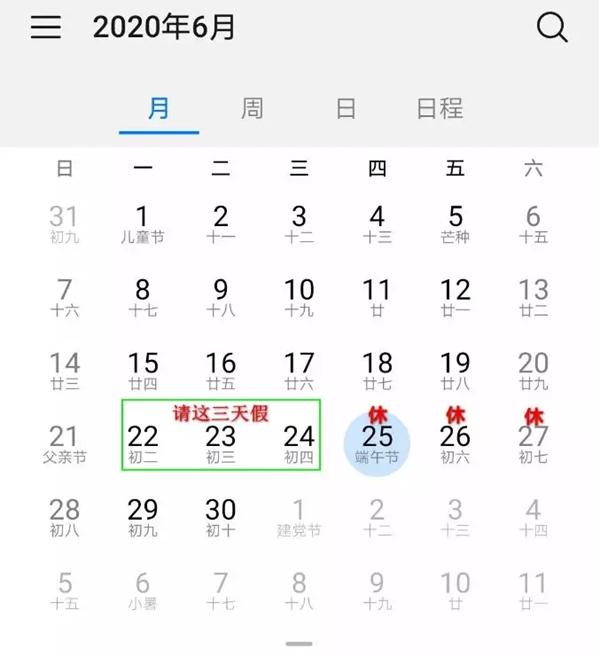 2020端午节放假时间安排_怎么拼假最划算