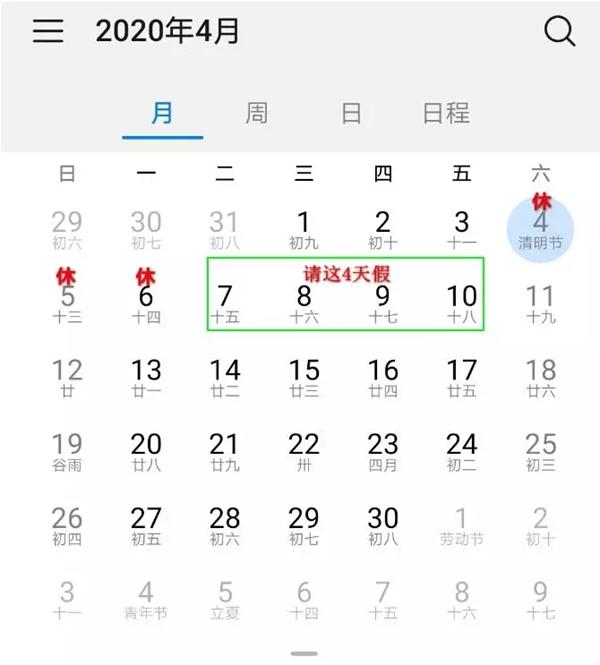 2020清明节放假时间安排_清明节怎么拼假最划算