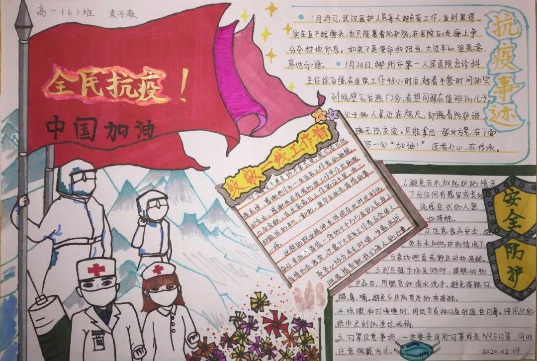 2020对抗疫情手抄报_武汉加油中国加油手抄报