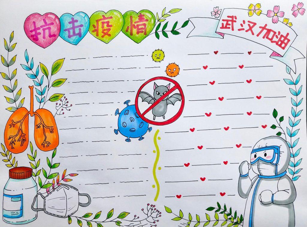 作文 作文素材 小学作文素材 《2020对抗疫情手抄报_武汉加油中国加油
