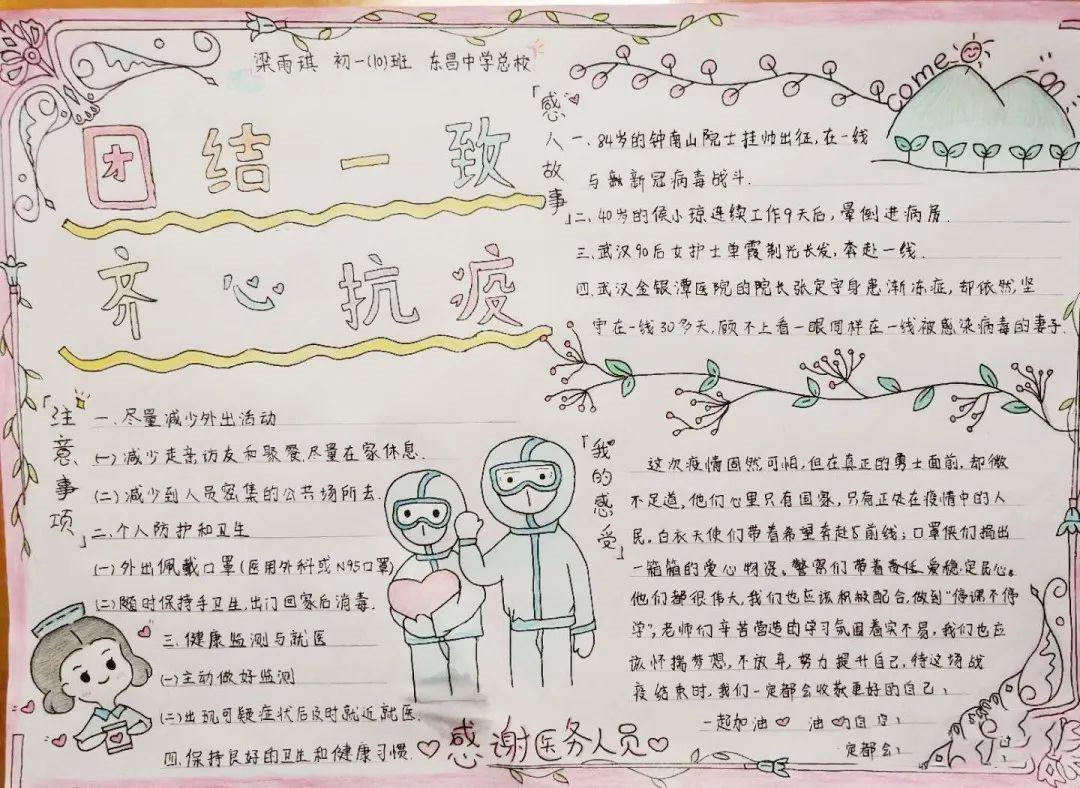 疫情简单的手抄报版面设计图大全_关于抗击疫情的小学生手抄报》正文