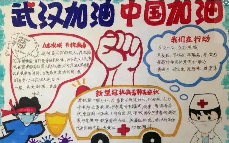 2020抗击疫情中国加油手抄报小学生图片大全