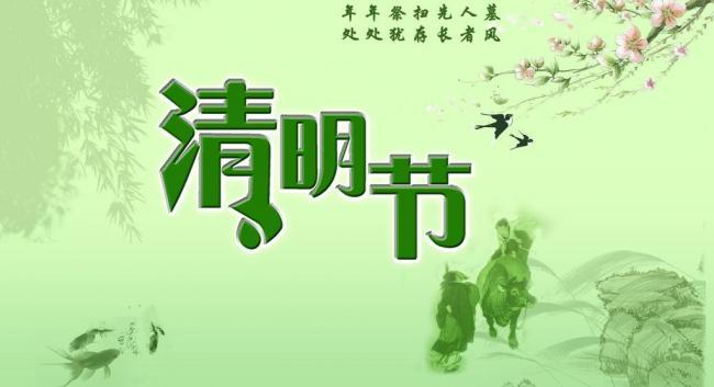 小学生关于清明节祭祀演讲稿400字
