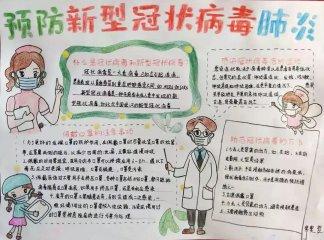 关于简单的武汉加油手抄报内容_中国武汉加油的手抄报