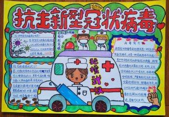 小学生抗击疫情漂亮的手抄报_2020武汉疫情图片手抄报