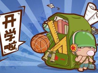 2020年浙江中小学最新开学时间_浙江开学时间通知