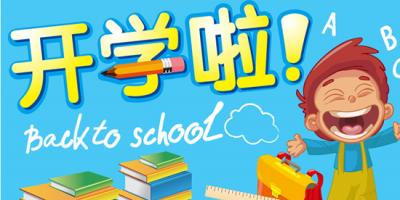 甘肃2020年中小学春季最新开学时间安排通知