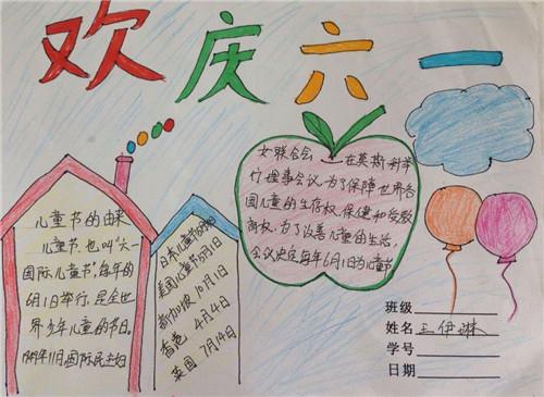 2020小学生六一儿童节手抄报图片绘画大全