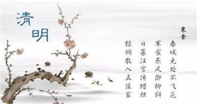 2020清明节的古诗4句_清明节诗歌5首