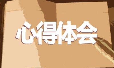 关于武汉解封的心得体会感想5篇精选