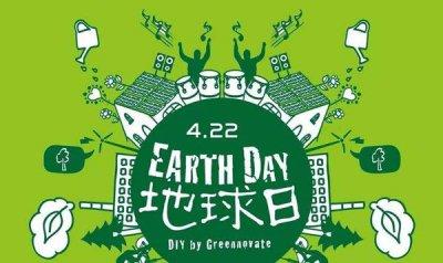 关于世界地球日演讲稿范文5篇_保护环境的演讲稿