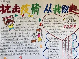 小学生疫情防控手抄报_疫情画画作品手抄报2020