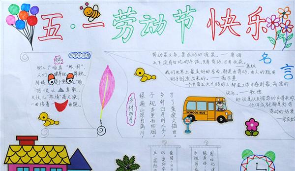 关于五一小学生手抄报图片以及劳动节内容