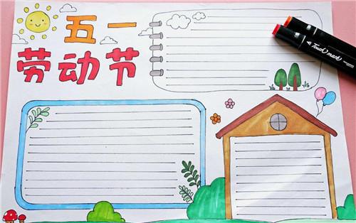 五一手抄報簡單又好看_小學勞動節手抄報圖片精選_多字少圖勞動節手抄報圖片