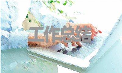 2020關于網絡教研總結500字精選5篇