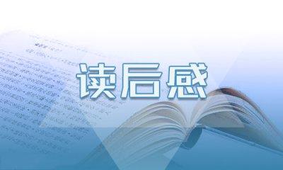 讀天藍色的彼岸有感精選范文500字