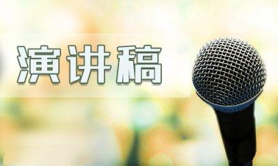2020五一劳动节演讲稿5篇范文