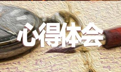"""2020關于""""披甲逆行榮光而歸""""最新觀后感心得體會精選5篇"""