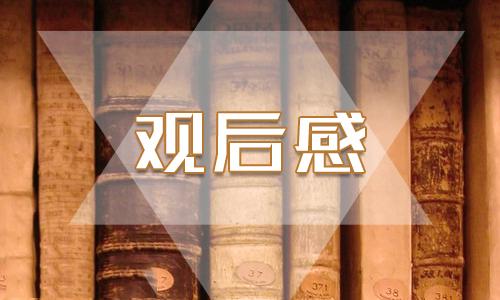 《可爱的中国》观后感范文5篇 看完《可爱的中国》有感
