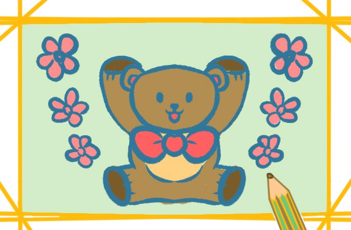 开心的玩具熊简笔画要怎么画