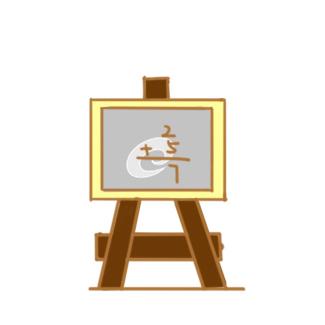 超简单的小黑板简笔画原创教程步骤