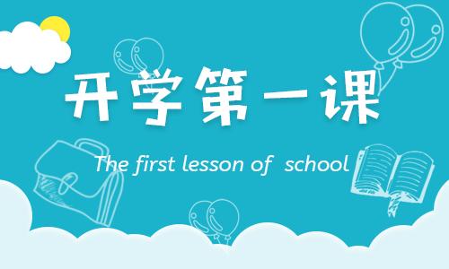 小学生开学第一课2019观后感400字六篇_观看开学第一课心得体会