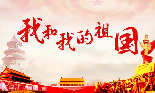 建国70周年歌颂祖国范文素材_我和我的国国庆节作文