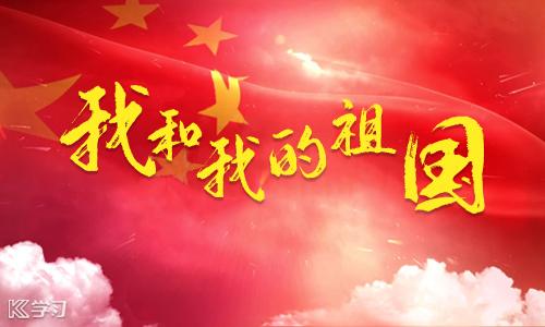 赞美祖国国庆节标语大全_国庆节赞美祖国的口号