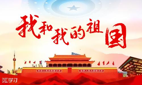 【我和我的祖国征文作文构思】我和我的祖国征文作文1500字八篇_中国70周年变化发展感受心得八篇