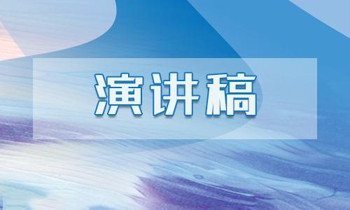 弘扬爱国主义励志演讲稿范文2020