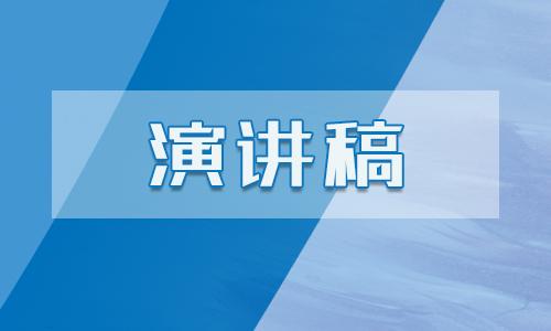 2019感恩教师节精彩演讲稿 教师节中学生演讲稿范文